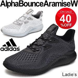 ランニングシューズ adidas アディダス レディース スニーカー アルファ バウンススポーツ Alpha BOUNCE ARAMISW 女性 くつ BW1132 BW1133|w-w-m