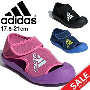 サンダル キッズ ジュニア 男の子 女の子 ウォーターシューズ 子ども adidas アディダス アルタベンチャー ALTAVENTURE C 子供靴 /AltaVentureC|w-w-m