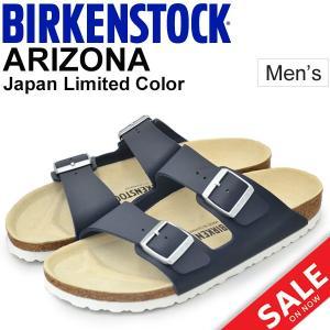 サンダル レディース メンズ ビルケンシュトック  BIRKENSTOCK ARIZONA(アリゾナ) 日本限定カラー 2本ベルト ビルケン コンフォートサンダル GC1006151 正規品|w-w-m