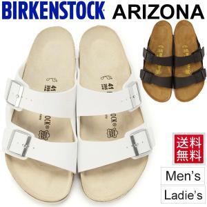 サンダル レディース メンズ ビルケンシュトック ビルケン BIRKENSTOCK ARIZONA(アリゾナ) コンフォートサンダル 2本ベルト 幅広 正規品/GC051731/GC051791|w-w-m