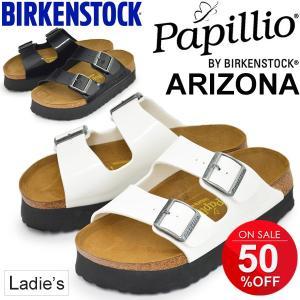 サンダル レディース ビルケンシュトック パピリオ アリゾナ BIRKENSTOCK PAPILLIO ARIZONA 厚底 ナロウ 幅狭 女性 GL363903/GL363913 正規品/ARIZONA-S|w-w-m