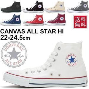 送料無料 コンバース CONVERSE キャンバス オールスター ハイカット HI  CANVAS ALL STAR HI M9160 M9162 M7650 M3310 M9621 M9622【日本正規代理店品】|w-w-m