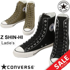 ハイカットスニーカー レディース シューズ converse コンバース  ALL STAR 100 Z SHIN-HI キャンバス ブーツスニーカー 女性用 おしゃれ/AS100-Z-SHIN-HI|w-w-m