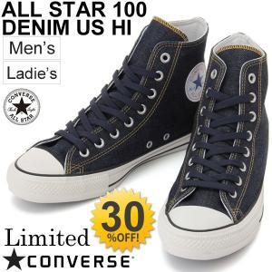 スニーカー コンバース メンズ レディース converse ALL STAR ハイカット デニム 100周年 100 DENIM US HI カジュアル 1CK587 正規品 /AS100DENIM|w-w-m