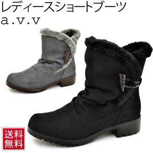 レディース ショートブーツ a.v.v 防水 防滑 軽量 アー・ヴェ・ヴェ アーベーベー avv おしゃれ かわいい シューズ 靴/AVV8029