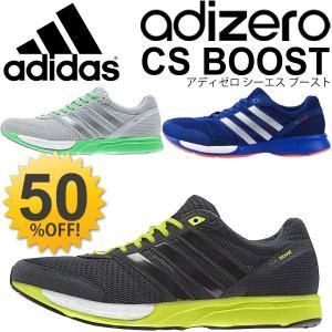 メンズ ランニングシューズ アディダス adidas/アディゼロ CS ブースト/adizero  BOOST 靴 スニーカー|w-w-m