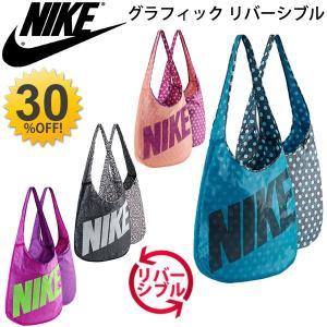 ナイキ NIKE /グラフィック リバーシブル トートバッグ かばん BA4879