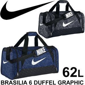 ダッフルバッグ ナイキ NIKE /ブラジリア 6 グラフィック Mサイズ 62L ボストンバッグ スポーツ ショルダーバッグ 合宿 部活 遠征 ジム 旅行/BA5115|w-w-m