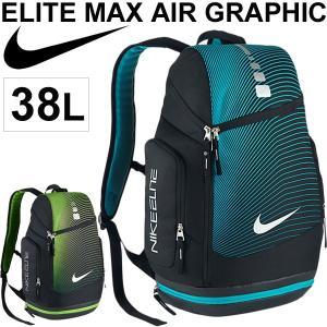 バックパック ナイキ NIKE フープス エリート マックス エア グラフィック スポーツバッグ かばん リュックサック メンズ 鞄 カジュアルバッグ/BA5264|w-w-m