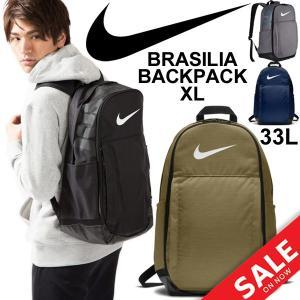バックパック リュックサック /ナイキ NIKE/ブラジリア XLサイズ 33L スポーツバッグ トレーニング/BA5331|w-w-m