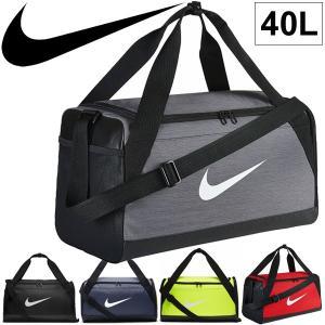 ボストンバッグ ダッフルバッグ ナイキ NIKE ブラジリア Sサイズ 40L スポーツバッグ/ジム 試合 合宿 遠征 旅行/BA5335|w-w-m