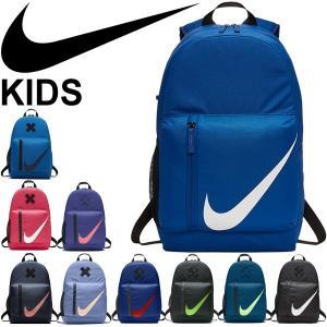 キッズ バックパック リュックサック 男の子 女の子 子ども ナイキ NIKE YA BRSLA 22L スポーツバッグ リュックサック ディパック 子供用/BA5405|w-w-m