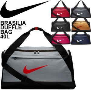 ダッフルバッグ ボストンバッグ NIKE ナイキ ブラジリア ダッフル S 40L/スポーツバッグ ショルダーバッグ 鞄/BA5976|w-w-m