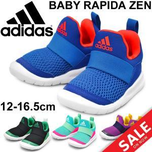 アディダス キッズシューズ ベビー スリッポン スニーカー ベビー靴 12.0-16.5cm 子供靴 adidas BABY RapidaZen I /BB0907/BB0908/BB3097/BB3098/BABY-RAPIDAZEN|w-w-m