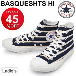 スニーカー レディース コンバース converse ALL STAR バスクシャツ ハイ BASQUESHIRTS HI ハイカット 女性用 ボーダー しましま キレカジ 正規品/BASQUESHTS-HI|w-w-m