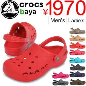 クロックス バヤ  Crocs 正規品  サンダル/ストラップサンダル/シューズ/靴/メンズ レディース 10126|w-w-m