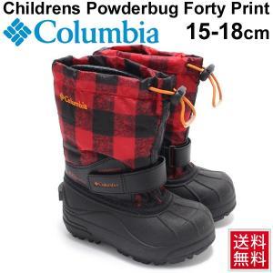 コロンビア Columbia チルドレンパウダーバグフォーティープリント キッズ ブーツ シューズ スノーブーツ 子供靴 スキー 雪 アウトドア/BC1325