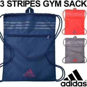ジムバッグ アディダス adidas ジムサック ナップサック スポーツバッグ 14L 巾着バッグ サブバッグ ジム 部活 旅行 3ストライプ ユニセックス キッズ/BFP30|w-w-m