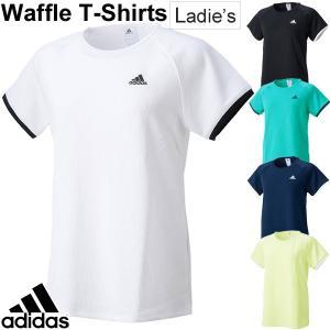 レディースシャツ アディダス adidas ワッフルTシャツ ランニングウェア マラソン フィットネス 女性用 ウィメンズ UPF50+ 紫外線対策 /BIL14|w-w-m