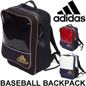 キッズ バックパック アディダス/adidas ベースボール 軽量 野球 スポーツバッグ リュックサック 子供 こども 部活 試合 遠征 エナメルバッグ/BIN49|w-w-m