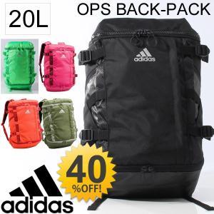 バックパック リュックサック/アディダス adidas/OPS 20L スポーツバッグ OPSシリーズ/ジム・フィットネス OPS BP 20L ビジネス 通勤 通学 部活/BIP78/|w-w-m