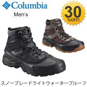 コロンビア Columbia ブーツ ロングレイン 靴 アウトドア メンズ/スノーブレードライトウォータープルーフ スノーブーツ 防寒 防雪/BM1583|w-w-m