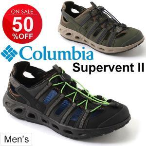 ウォーターシューサンダル メンズ シューズ コロンビア Columbia アウトドア スーパーベント2 靴 くつ 川 アウトドアアクティビティ 正規品/BM2686|w-w-m