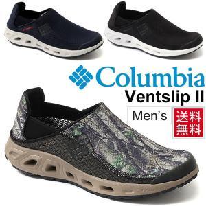 スリッポンシューズ スニーカー メンズ コロンビア Columbia アウトドアシューズ ベントスリップ2 水陸両用 サイドゴア カジュアル 靴 くつ 男性 正規品/BM4480|w-w-m