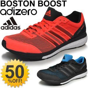 メンズ ランニングシューズ アディダス adidas/アディゼロ ボストン ブースト/adizero  BOOST 靴 スニーカー|w-w-m