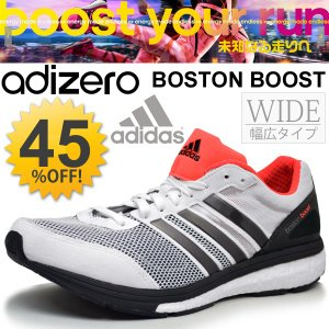 メンズ ランニングシューズ アディダス adidas/アディゼロ ボストン ブースト ワイド 幅広/adizero  BOOST 靴 スニーカー|w-w-m