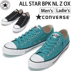 コンバース スニーカー  メンズ レディース ALL STAR BPK NL Z OX / converse オールスター 靴 シューズ/北欧 サイドジッパー|w-w-m