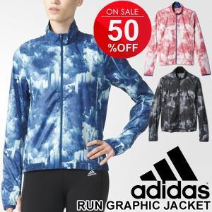 アディダス adidas/レディース ウインドブレーカー ランニング 蘭グラフィックジャケット 長袖 スポーツウェア トレーニング マラソン アウター 女性用/BPO28|w-w-m