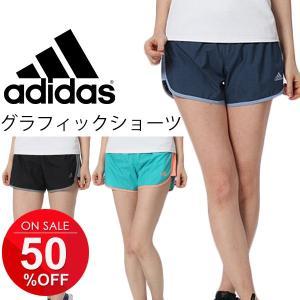 レディースランニングパンツ アディダス adidas M10 グラフィックショーツ ランパン ジョギング マラソン 女性用 ボトムス /BQA82 w-w-m