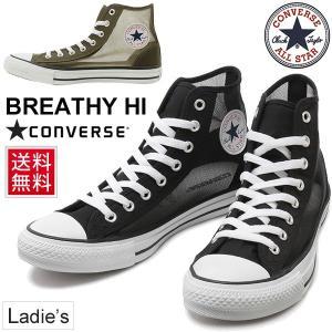 コンバース スニーカー レディース/converse オールスター ブリージー HI ハイカット 女性 メッシュ シースルー 透け感 くつ ALL STAR BREATHY HI 靴/BREATHY-HI|w-w-m
