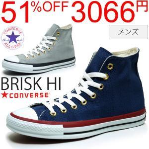 コンバース メンズ  ハイカットスニーカー  オールスター BRISK HI ブリスクHI/converse|w-w-m