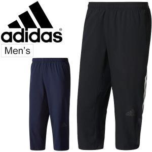 トレーニングパンツ 7分丈パンツ アディダス adidas M4T メンズ カプリパンツ ランニング ウォーキング ジム 男性用 ボトムス スポーツウェア/BSJ34|w-w-m