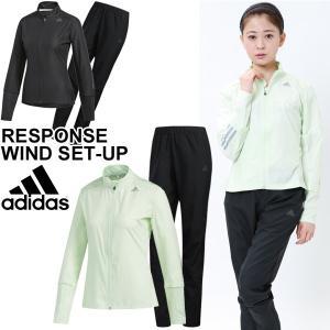 ウインドブレーカー 上下セット レディス/アディダス adidas RESPONSE/ランニングウェア ジョギング マラソン/BUF45-ENN16|w-w-m