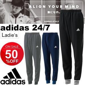 レディース 24/7 ジャージ パンツ アディダス adidas ウェア スポーツ 女性 ズボン トレーニング BWS97|w-w-m