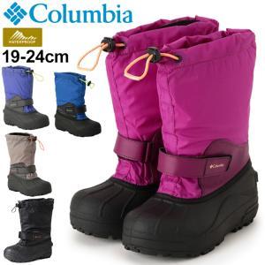 コロンビア Columbia ジュニア キッズ ブーツ 子供靴 スノーブーツ 雪 アウトドア 19-23cm 防寒靴 防水 中綿入り 雪道 雪上/BY1324