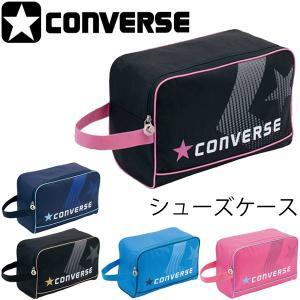 シューズケース コンバース converse /バスケットボール シューズバッグ メンズ レディース/C1500097【取寄】|w-w-m