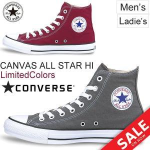 コンバース converse/ メンズ レディース CANVAS ALL STAR HI オールスター/Canvas-ALLSTAR|w-w-m