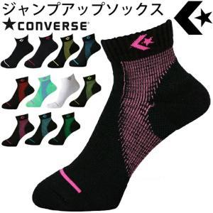 ソックス メンズ レディース くつした コンバース converse ジャンプアップソックス 靴下 ショート丈 23.0-29.0cm 男女兼用 抗菌防臭 日本製/CB102002|w-w-m