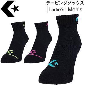 スポーツソックス ショート丈 靴下 メンズ レディース converse コンバース テーピングソックス 限定カラー バスケットボール 男女兼用 日本製/CB170049S|w-w-m