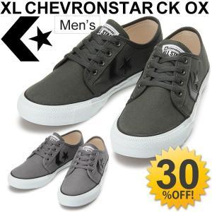 コンバース メンズスニーカー CHEVRON & STAR converse XL CHEVRONSTAR CK OX シェブロン&スター ローカット 靴 男性 紳士 エクストララージ コラボ|w-w-m