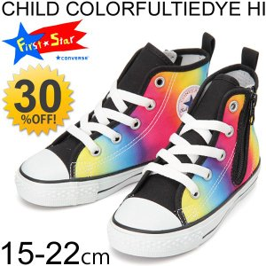 コンバース converse キッズシューズ FIRST STAR 男の子 女の子 子供靴 ジュニア スニーカー レインボーカラー 子供靴 くつ/15.0-22.0cm/3CK286|w-w-m