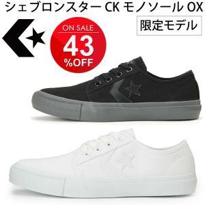 コンバース converse/メンズスニーカー XL CHEVRONSTAR CK MONOSOLE OX シェブロン&スター ローカット 靴 男性 紳士 ブラック ホワイト/CK-M-OX|w-w-m