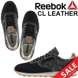 リーボック スニーカー メンズ Reebok CL LEATHER EBK クラシックレザー ローカット シューズ カジュアル 靴 BS6236 正規品/CL-LEATHER|w-w-m