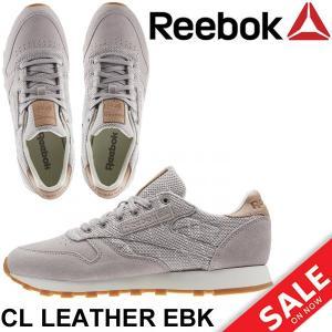 リーボック スニーカー レディース Reebok CL LEATHER EBK クラシックレザー ローカット シューズカジュアル 靴 BS7952 正規品/CL-LEATHER-EBK|w-w-m