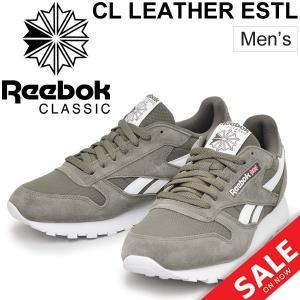 メンズシューズ リーボック Reebok CLASSIC レザー スニーカー 天然皮革 男性用 ローカット カジュアル CN5018 紳士靴 正規品/CL-LeatherESTL|w-w-m
