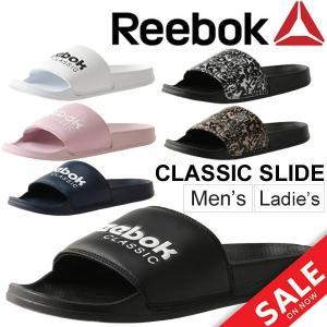 スポーツサンダル リーボック Reebok CLASSIC メンズ レディース シャワーサンダル カジュアル BS7414 BS7415 BS7416 BS7417 BS7847 BS7848 正規品/ClassicSlide|w-w-m